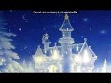 «картинки» под музыку Новогодняя - скоро новый 2012 год!. Picrolla